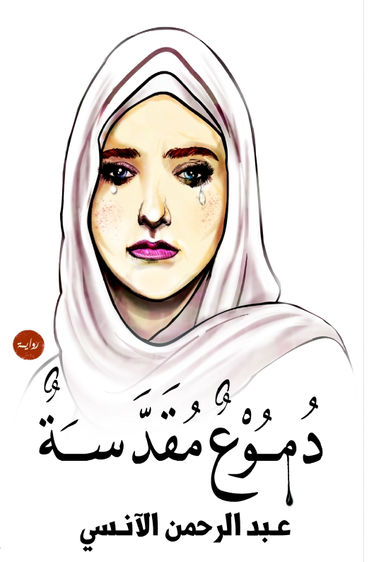 Dumue Muqaddasa' front cover in Arabic